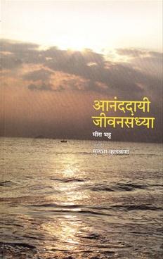 Ananddayi Jeevansandhya
