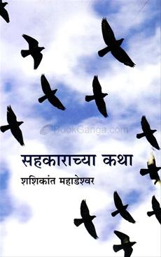 Sahakarachya Katha
