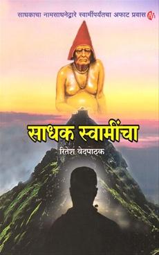 Sadhak Swamincha