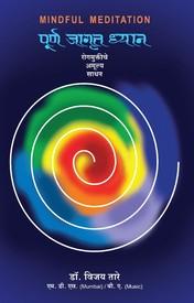 Purn Jagrut Dhyan