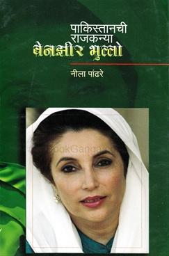 Pakistanchi Rajkanya Benazir Bhutto