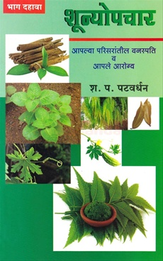 Shunyopachar Bhag 10
