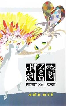 Majhya Zen Katha