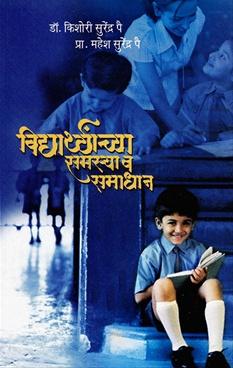 Vidyarthanchya Samasya Va Samadhan