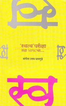 Swatvapariksha