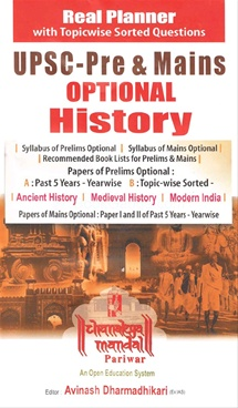 UPSC- Pre & Mains Optional History