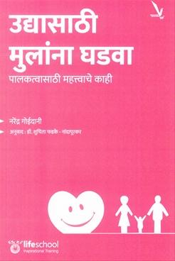 Udyasathi Mulana Ghadva