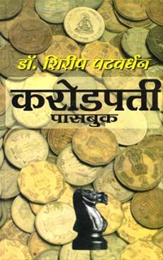 Crorepati Passbook