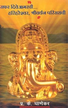 Safar Dive Agarchi, Harihareshwar, Shrivardhan Parisarachi
