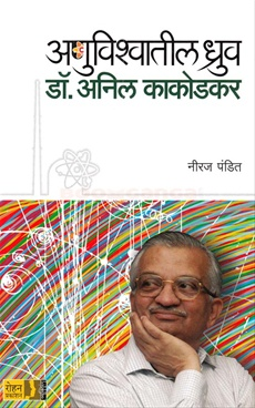 Anuvishvatil Dhruv Dr. Anil Kakodkar