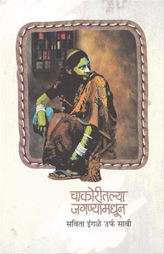 Chakoritalya Jagnyamadhun