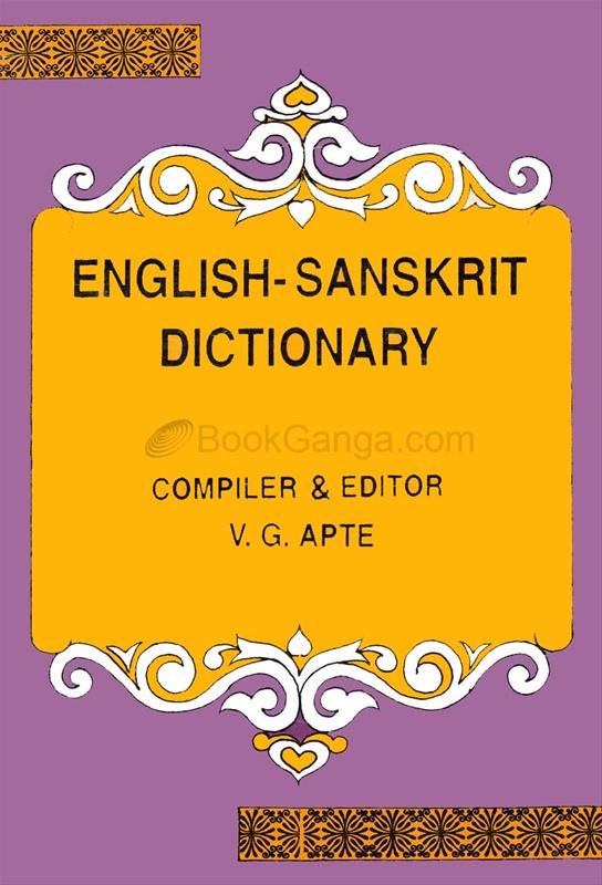 English Sanskrut Shabdkosh