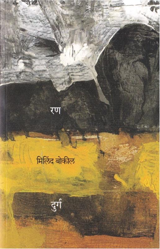रण दुर्ग