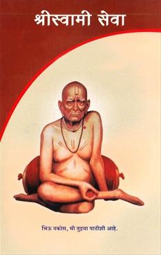 Shriswami Seva