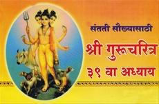 Shri gurucharitra 39 Va Adhyay