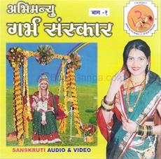 Abhimanyu Garbh Sanskar Bhag 1