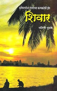 Shiwar