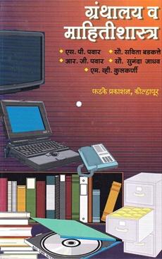 ग्रंथालय  व  माहितीशास्त्र