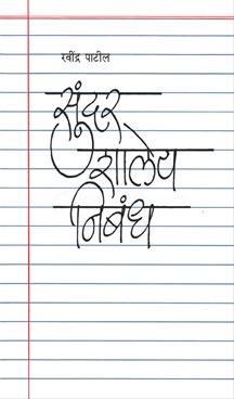 Sundar Shaley Nibandh