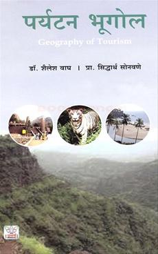 Paryatan Bhugol