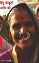 हिंदू संस्कृती आणि स्त्री