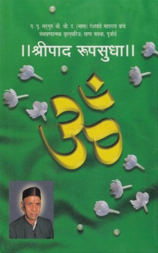 Shripad Rupasudha (Purvardh)