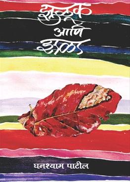 Jhuluk Ani Jhala