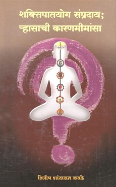 Shaktipatyog Sampraday Rhasachi Karanmimansa (Hard Copy)