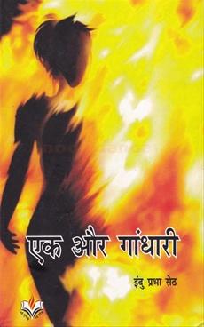 Ek Aur Gandhari