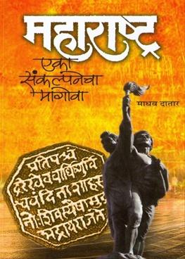 Maharashtra Eka Sankalpanecha Magoa