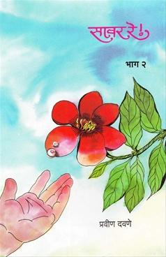 Sawar Re Bhag 2