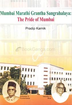 Mumbai Marathi Grantha Sangrahalaya