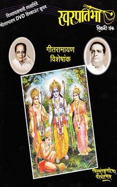Swarpratibha (Sudhir Phadke)