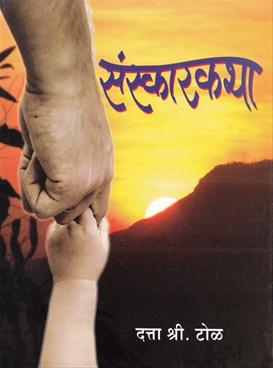 Sanskarkatha