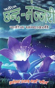 Chhand - Manjjari