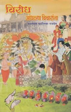 Virodha Andhalya Vicharana