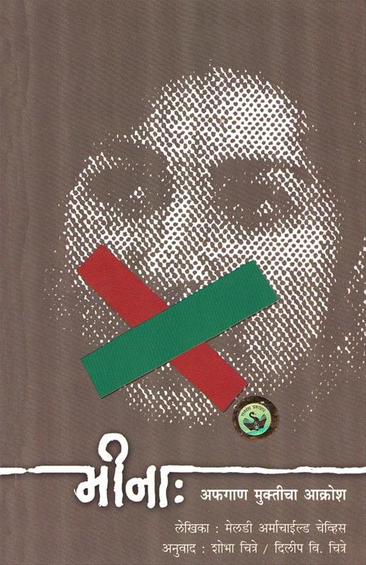 मीना : अफगाण मुक्तीचा आक्रोश