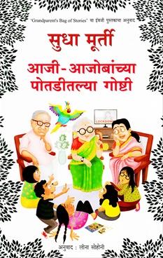 Aaji Ajobanchya Potaditalya Goshti