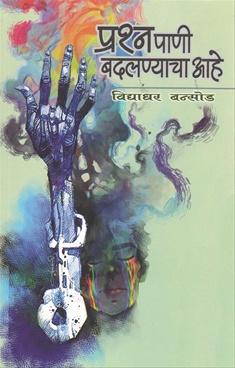 Prashna Pani Badalanyacha Ahe