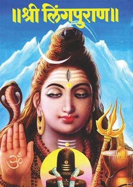 Shri Lingapuran