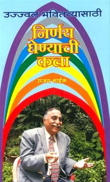 Ujwal Bhavitavyasathi Nirnay