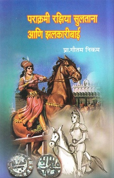 Parakrami Razia Sultana Ani Zalkaribai