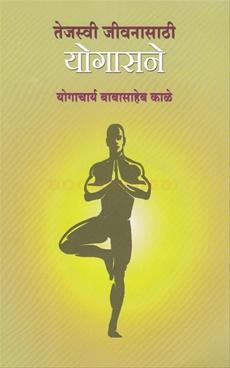 Tejasvi Jivanasathi Yogasane