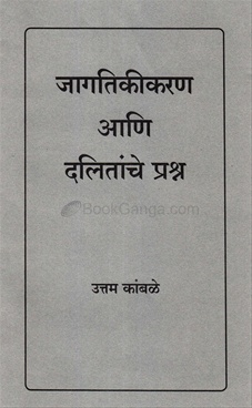 Jagtikikaran Ani Dalitanche Prashna