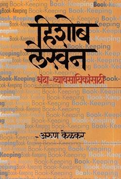 Hishob Lekhan Dhanda Vyavsayikansathi