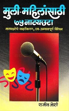 Muli - Mahilansathi 75 Natyacchata