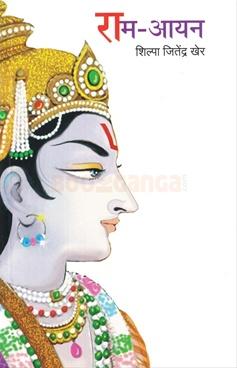 Ram-Ayan