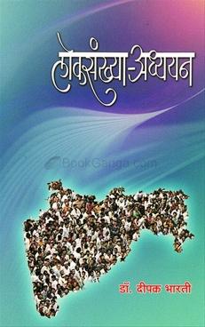 Loksankhya-Adhyayan
