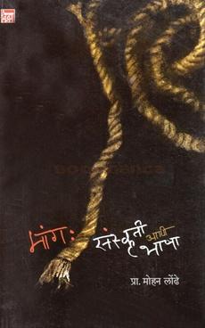 Mang Sanskruti Ani Bhasha