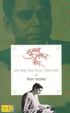 Suhana Safar Aur